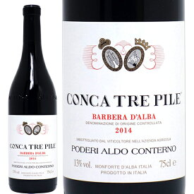 [2014] バルベーラ ダルバ コンカ トレ ピーレ 750mlアルド コンテルノ(ピエモンテ イタリア)赤ワイン コク辛口 ワイン ^FAACCP14^