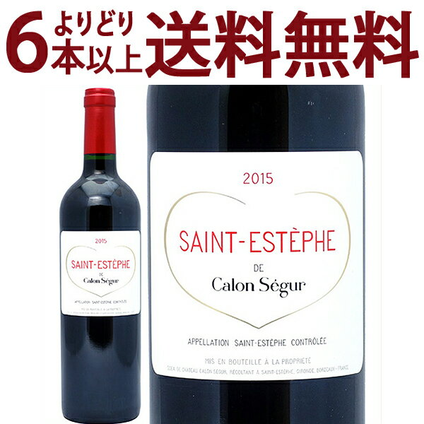 よりどり6本で送料無料2015 サン テステフ ド カロン セギュール 750mlサンテステフ 赤ワイン コク辛口 ワイン ^AACS3115^
