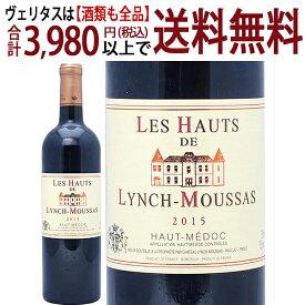 よりどり6本で送料無料[2015] レ オー ド ランシュ ムーサ 750ml(オー メドック ボルドー フランス)赤ワイン コク辛口 ワイン ^ABLM2115^