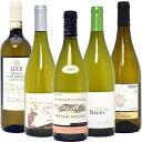 ワインセット 送料無料BIOワイン極上白5本セット 白ワイン パーティ 料理に合う 安くて美味しい ^W01I58SE^