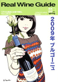 書籍 リアルワインガイド 第33号 送料無料 ワイン ^ZMBKRG33^