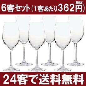 DEGB02 6客セット 1客あたり362円税抜 G&C デギュスタシオン キャンティ B02 ノンレッド クリスタル 6客セットワイン ワイン^ZCGCDE36^