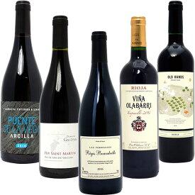 ワインセット 送料無料BIOワイン極上赤だけ5本セット ワイン ギフト wine gift パーティ 料理に合う 安くて美味しい ^W03I52SE^