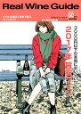 書籍 リアルワインガイド 第60号 ●送料無料● 【ワイン】^ZMBKRG60^