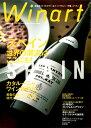 ワイナート 86号 2017年 Spring ●送料無料● 【ワイン】^ZMBKWN86^