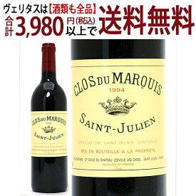 [1994] クロ デュ マルキ 750ml(サンジュリアン ボルドー フランス)赤ワイン コク辛口 ワイン ^ACLC2194^