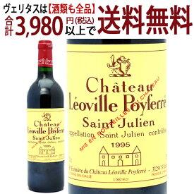 [1995] シャトー レオヴィル ポワフェレ 750ml(サンジュリアン第2級 ボルドー フランス)赤ワイン コク辛口 ワイン ^ACLP0195^