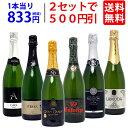▽2セット500円引 【送料無料】全て本格シャンパン製法 極上辛口泡6本セット ワインセット スパークリング ^W0A5E8SE^