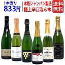 ▽【送料無料】全て本格シャンパン製法 極上辛口泡6本セット ワインセット スパークリング ^W0A5E9SE^