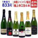 【送料無料】全て本格シャンパン製法 極上辛口泡6本セット ワインセット スパークリング チラシA ^W0A5F0SE^