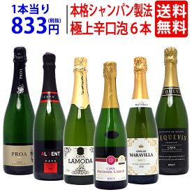 【送料無料】全て本格シャンパン製法 極上辛口泡6本セット ワインセット スパークリング ^W0A5F0SE^