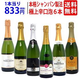 【送料無料】全て本格シャンパン製法 極上辛口泡6本セット ワインセット スパークリング ^W0A5F1SE^