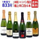 【送料無料】全て本格シャンパン製法 極上辛口泡6本セット ワインセット スパークリング ^W0A5F2SE^