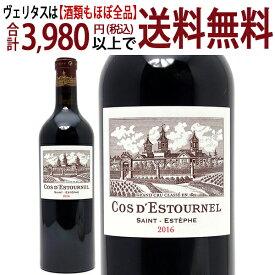 [2016] シャトー コス デストゥルネル 750ml(サンテステフ第2級 ボルドー フランス)赤ワイン コク辛口 ワイン ^AACE0116^