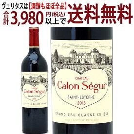 [2015] シャトー カロン セギュール 750ml(サンテステフ第3級 ボルドー フランス)赤ワイン コク辛口 ワイン ^AACS0115^