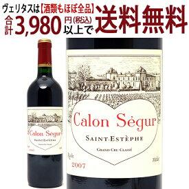 [2007] シャトー カロン セギュール 750ml(サンテステフ第3級 ボルドー フランス)赤ワイン コク辛口 ワイン ^AACS01A7^
