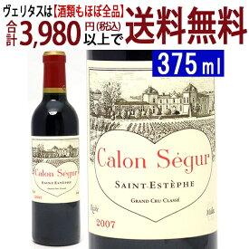 [2007] シャトー カロン セギュール ハーフ 375ml(サンテステフ第3級 ボルドー フランス)赤ワイン コク辛口 ワイン ^AACS01HW^