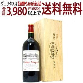 [2008] シャトー カロン セギュール ダブルマグナム 3000ml(サンテステフ第3級 ボルドー フランス)赤ワイン コク辛口 ワイン ^AACS01NX^
