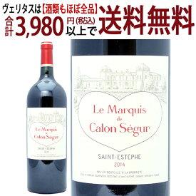 [2014] ル マルキ ド カロン セギュール マグナム 1500ml(サンテステフ ボルドー フランス)赤ワイン コク辛口 ワイン ^AACS21L4^