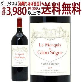 [2015] ル マルキ ド カロン セギュール マグナム 1500ml(サンテステフ ボルドー フランス)赤ワイン コク辛口 ワイン ^AACS21L5^