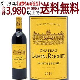 [2014] シャトー ラフォン ロシェ 750ml(サンテステフ第4級 ボルドー フランス)赤ワイン コク辛口 ^AALF0114^