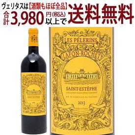 [2013] レ ペルラン ド ラフォン ロシェ 750ml(サンテステフ ボルドー フランス)赤ワイン コク辛口 ワイン ^AALF2313^