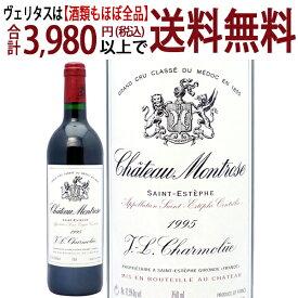 [1995] シャトー モンローズ 750ml(サンテステフ第2級 ボルドー フランス)赤ワイン コク辛口 ワイン ^AAMT0195^