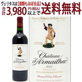 [2017] シャトー ダルマイヤック 750ml(ポイヤック第5級 ボルドー フランス)赤ワイン コク辛口 ワイン ^ABAR0117^