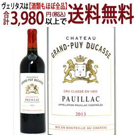 [2013] シャトー グラン ピュイ デュカス 750ml(ポイヤック第5級 ボルドー フランス)赤ワイン コク辛口 ワイン ^ABGD0113^