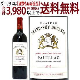 [2015] シャトー グラン ピュイ デュカス 750ml(ポイヤック第5級 ボルドー フランス)赤ワイン コク辛口 ワイン ^ABGD0115^