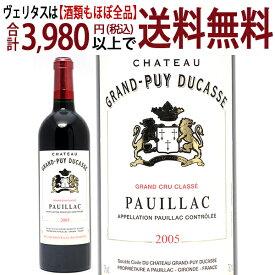 [2005] シャトー グラン ピュイ デュカス 750ml(ポイヤック第5級 ボルドー フランス)赤ワイン コク辛口 ワイン ^ABGD01A5^