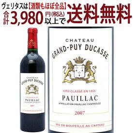 [2007] シャトー グラン ピュイ デュカス 750ml(ポイヤック第5級 ボルドー フランス)赤ワイン コク辛口 ワイン ^ABGD01A7^
