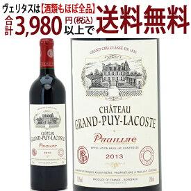 [2013] シャトー グラン ピュイ ラコスト 750ml(ポイヤック第5級 ボルドー フランス)赤ワイン コク辛口 ワイン ^ABGL0113^