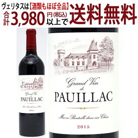 [2015] グラン ヴァン ド ポイヤック 750ml(ポイヤック ボルドー フランス)赤ワイン コク辛口 ワイン ^ABGS0115^