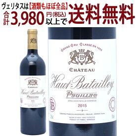 [2015] シャトー オー バタイィ バタイエ 750ml(ポイヤック第5級 ボルドー フランス)赤ワイン コク辛口 ワイン ^ABHU0115^