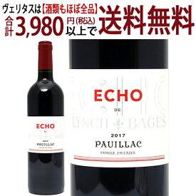 [2017] エコー ド ランシュ バージュ 750ml(ポイヤック ボルドー フランス)赤ワイン コク辛口 ワイン ^ABLB2117^