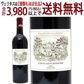 [2015] シャトー ラフィット ロートシルト 750ml(ポイヤック第1級 ボルドー フランス)赤ワイン コク辛口 ワイン ^ABLS0115^