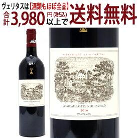 [2016] シャトー ラフィット ロートシルト 750ml(ポイヤック第1級 ボルドー フランス)赤ワイン コク辛口 ワイン ^ABLS0116^