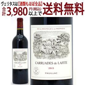 [2015] カリュアド ド ラフィット ロートシルト 750ml(ポイヤック ボルドー フランス)赤ワイン コク辛口 ワイン ^ABLS2115^