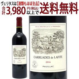 [2016] カリュアド ド ラフィット ロートシルト 750ml(ポイヤック ボルドー フランス)赤ワイン コク辛口 ワイン ^ABLS2116^