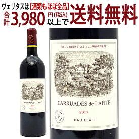 [2017] カリュアド ド ラフィット ロートシルト 750ml(ポイヤック ボルドー フランス)赤ワイン コク辛口 ワイン ^ABLS2117^