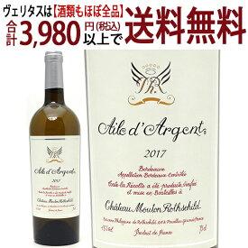 [2017] エール ダルジャン 750mlシャトー ムートン ロートシルト 白ワイン コク辛口 ワイン ^ABMR1117^
