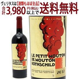 [2017] ル プティ ムートン ロートシルト 750ml(ポイヤック ボルドー フランス)赤ワイン コク辛口 ワイン ^ABMR2117^