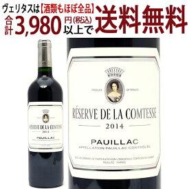 [2014] レゼルヴ ド ラ コンテス 750ml(ポイヤック ボルドー フランス)赤ワイン コク辛口 ワイン ^ABPC2114^