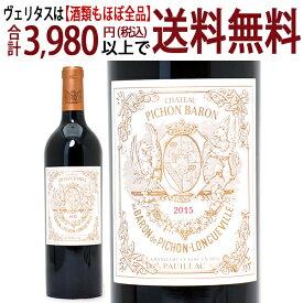 [2015] シャトー ピション ロングヴィル バロン 750ml(ポイヤック第2級 ボルドー フランス)赤ワイン コク辛口 ワイン ^ABPI0115^