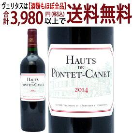 [2014] オー ド ポンテ カネ 750ml(ポイヤック ボルドー フランス)赤ワイン コク辛口 ワイン ^ABPO2114^