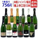 送料無料 すべて本格シャンパン製法の極上辛口泡12本セット ワインセット スパークリング ワイン^W0AC01SE^