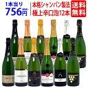 【送料無料】すべて本格シャンパン製法の極上辛口泡12本セット ワインセット スパークリング ^W0AC04SE^