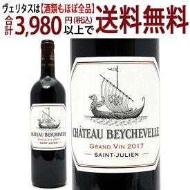 [2017] シャトー ベイシュヴェル 750ml(サンジュリアン第4級 ボルドー フランス)赤ワイン コク辛口 ワイン ^ACBY0117^