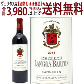 [2013] シャトー ランゴア バルトン 750ml(サンジュリアン第3級 ボルドー フランス)赤ワイン コク辛口 ワイン ^ACLN0113^